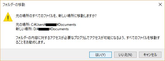 userprofile_move